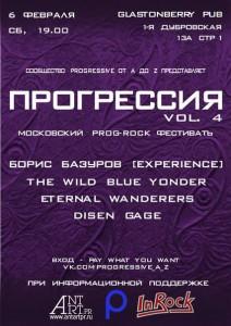 Progressiya_vol4
